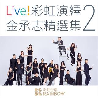 Live ! 彩虹演繹金承志精選集 2