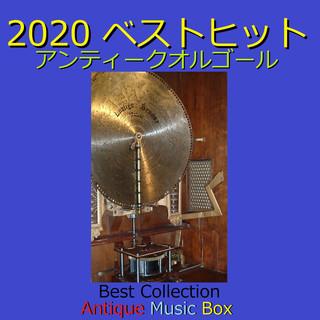 アンティークオルゴール作品集 2020年ベストヒット J-POP VOL-3 (A Musical Box Rendition of Twenty Twenty Best Hit J-Pop Vol-3)