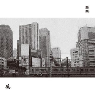 終繕 (Shuzen)