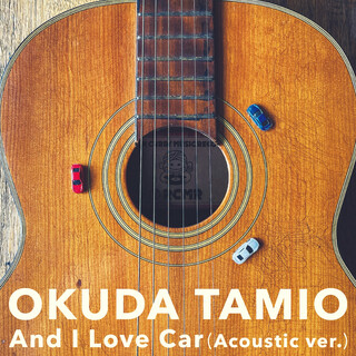 And I Love Car(アコースティックver.) (And I Love Car(Acoustic Version))