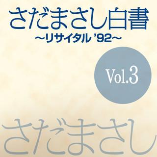 さだまさし白書 Vol.3 (Live) (Sada Masashi Hakusho Vol. 3 (Live))