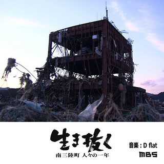 「生き抜く~南三陸町 人々の1年~」オリジナル・サウンドトラック (''Ikinuku - Minamisanrikucho Hitobito No Ichinen -''Original Soundtrack)