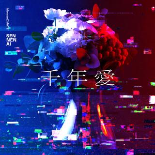 千年愛 (Sen Nen Ai)