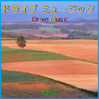 ドライブ ミュージック  VOL-4 (Drive Music Vol-4 (Instrumental))