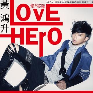 愛 & 英雄 (LOVE _HERO)