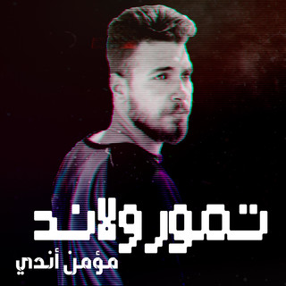 تمورولاند Bakol Sbanekh