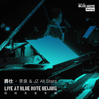 "爵仕.李泉 & JZ All Stars ""Live At Blue Note Beijing"" 現場錄音專輯"