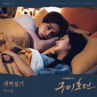 九尾狐傳 OST, Pt. 4 (TALE OF THE NINE TAILED (구미호뎐 Original Television Soundtrack))