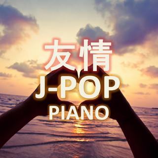 友情J-POP PIANO