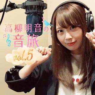 SKE48 高柳明音的音旅 vol.5