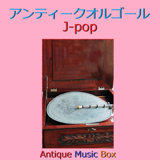 アンティークオルゴール作品集 J-POP VOL-2 (A Musical Box Rendition of J-Pop Vol-2)