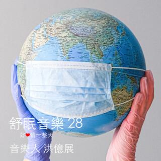 舒眠音樂 28