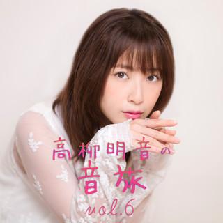 SKE48 高柳明音的音旅 vol.6