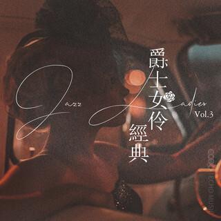爵士女伶經典 Jazz Ladies Vol.3