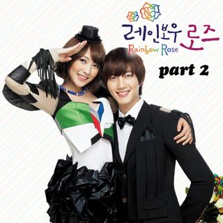 레인보우 로즈 OST Part.2