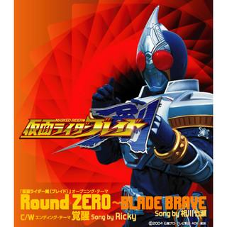 「假面騎士劍」片頭主題曲 Round ZERO ~BLADE BRAVE