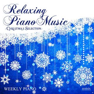 癒しのピアノ ~クリスマス・セレクション~