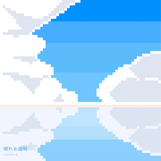 晴れと透明 feat.音街ウナ (Hare To Toumei (feat. Otomachi Una))