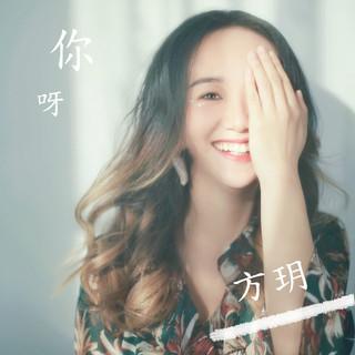 你呀 (home studio version)
