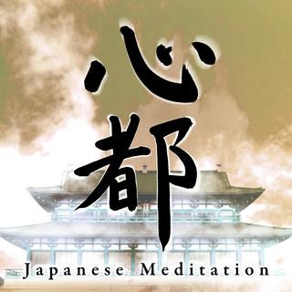 JAPANESE MEDITATION「心都」SINTO (Sinto)
