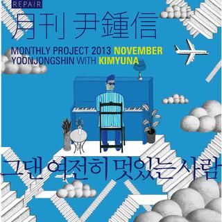 Monthly Project 2013 November Yoon Jong Shin Repair