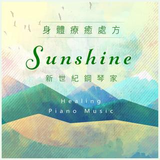 身體療癒處方.新世紀鋼琴家Sunshine (Healing Piano Music)