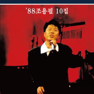 \'88 Cho Yong Pil 10th