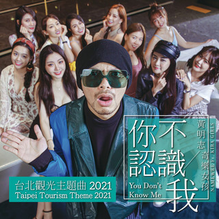 你不認識我 - 台北觀光主題曲2021 (You Don\'t Know Me - Taipei Tourism Theme 2021)