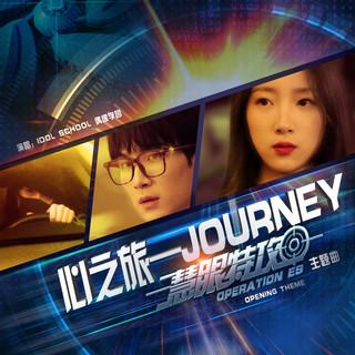 心之旅 / Journey