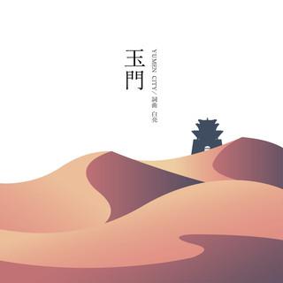 玉門 (網易雲音樂)