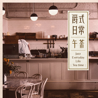 爵式日常:午茶 (爵士單曲) (Jazz Everyday Life:Tea time)
