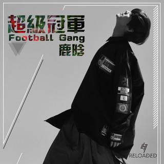 超級冠軍 (Football Gang)