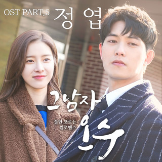 Lost (那個男人吳秀 OST Part 5)