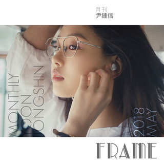 Frame (Monthly Project 2018 May Yoon Jong Shin) (Frame (2018 월간 윤종신 5월호))