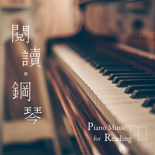 閱讀.鋼琴 (Piano Music for Reading)