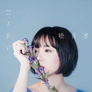 コノ手デ(Special Edition) (Konotede Special Edition)