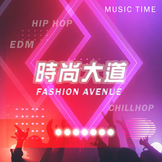 時尚大道 (Fashion Avenue)