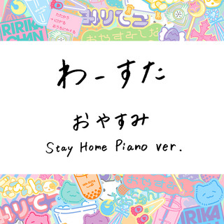 晚安 Stay Home Piano ver.