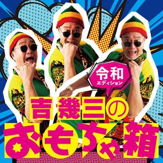 吉幾三のおもちゃ箱~令和エディション~ (Yoshi Ikuzo No Omochabako Reiwa Edition)