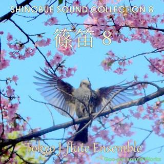 SHINOBUE SOUND COLLECTION 8