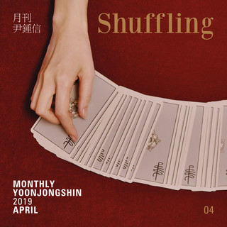 Shuffling (Monthly Project 2019 April Yoon Jong Shin) (Shuffling (2019 월간 윤종신 4 월호))