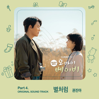 Oh My Baby (OST Part 4 오 마이 베이비)