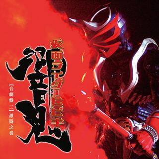 假面騎士響鬼 音劇版 二  激鬥之卷 普通版