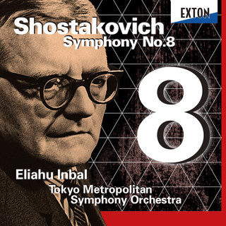 ショスタコーヴィチ:交響曲 第 8番