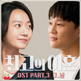 최고의 이혼 OST Part.3 (Matrimonial Chaos OST Part.3)