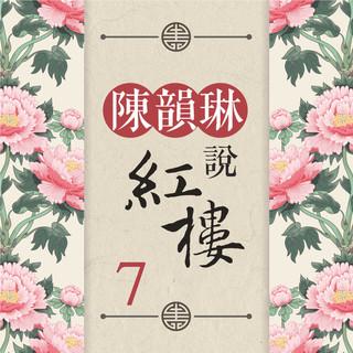 陳韻琳說紅樓第七輯:男女世界的二元對立