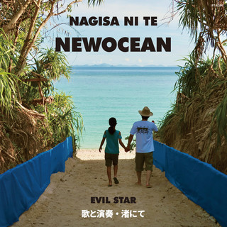 Newocean c/w 災いの星 (Newocean c/w EVIL STAR)