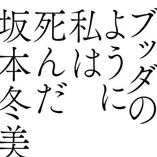 ブッダのように私は死んだ (Buddha No Youni Watashi Wa Shinda)