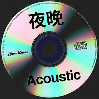 夜晚 (Acoustic)