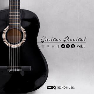 古典吉他獨奏會 Vol.1 Guitar Recital Vol.1
